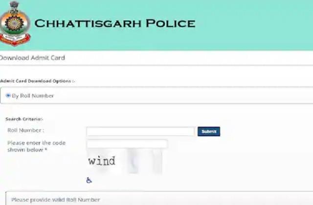 chhattisgarh police released admit card constable recruitment exam 2018