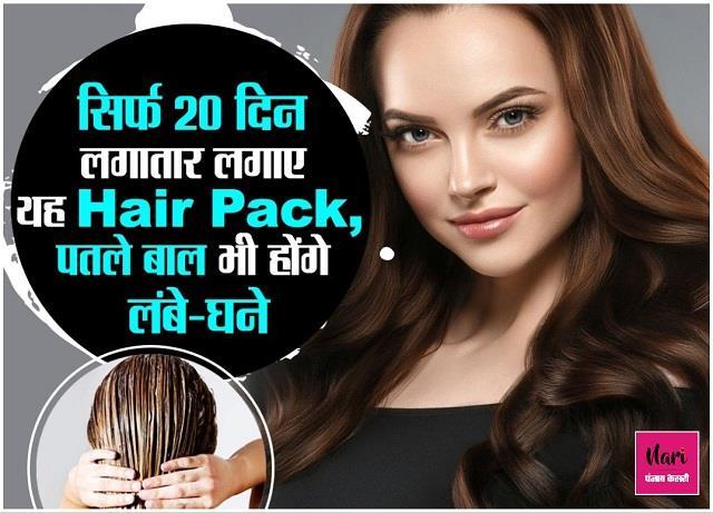 पतले बालों को घना-मजबूत बनाएगा यह Hair Pack, लगाने के बाद देखिए फर्क