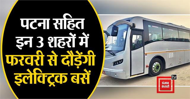 electric buses will start in these 3 cities from february