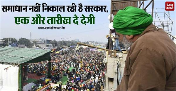 national news punjab kesari farmer protest haryana