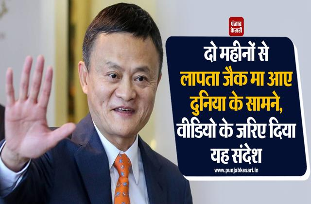 jack ma makes first public appearance since october last year