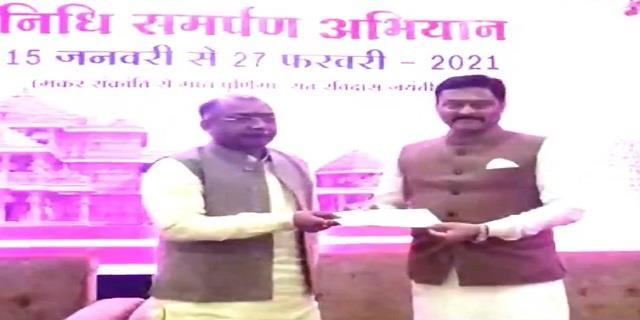 bjp mla sanjay pathak gave 1 crore 11 lakh for ram temple construction