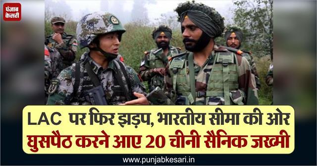 national news punjab kesari ladakh india china army lac