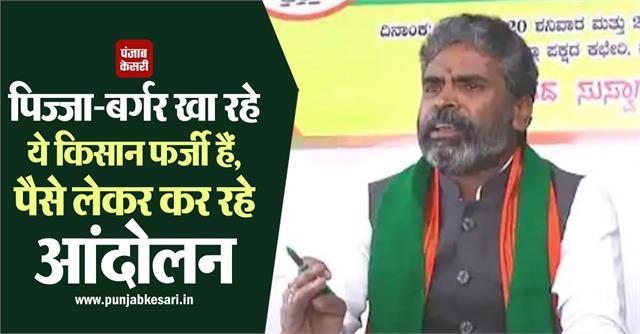 national news punjab kesari farmers protest delhi bjp s muniswamy