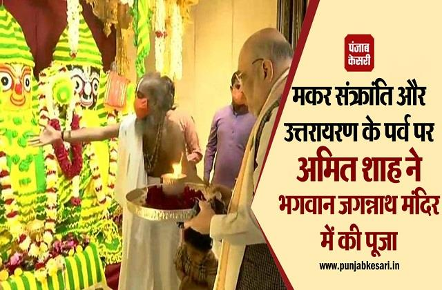 amit shah worshiped in lord jagannath temple