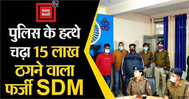 police arrested fake sdm