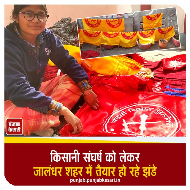 flags are being prepared in jalandhar city due to kisan andolan