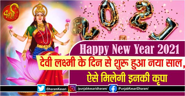 happy new year 2021 devi lakshmi special upay and mantra in hindi