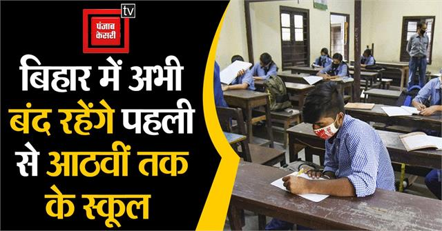 schools from first to eighth will be closed in bihar