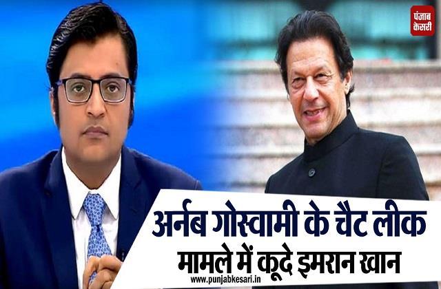 imran khan arnab goswami chat leak