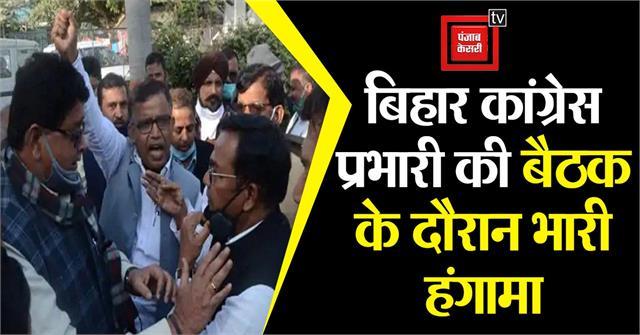 massive uproar during bihar congress incharge meeting