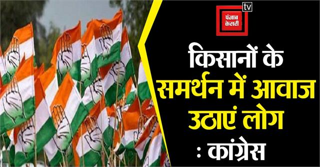 there should be voice from every house in support of farmers congress