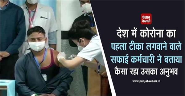 national news punjab kesari corona virus vaccination