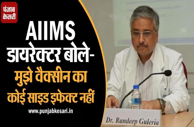 aiims director says i have no side effects of the corona vaccine