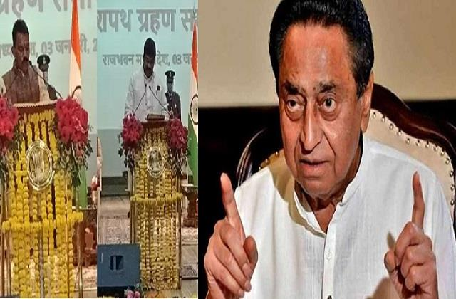 kamal nath on cabinet expansion  swearing in these bargains