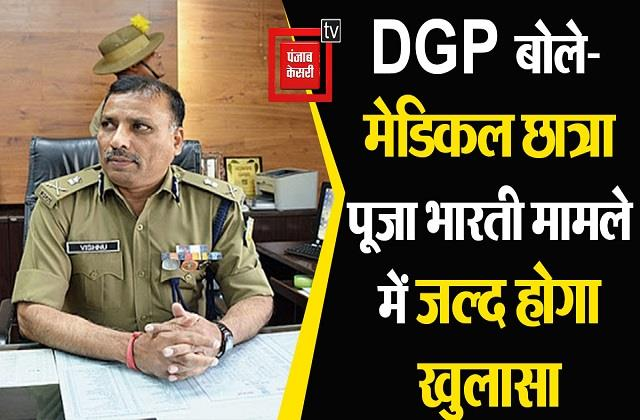 dgp mv rao said medical student pooja bharti case will be revealed soon