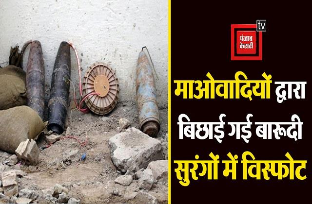 latehar explosion in landmines laid by maoists painful death of woman