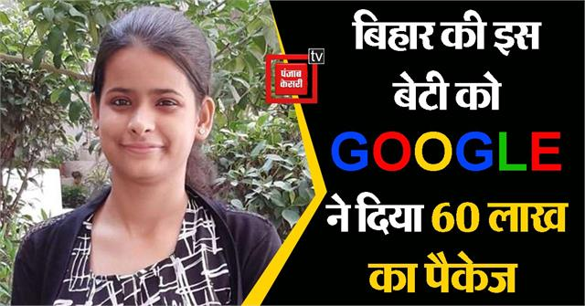 google gave a package of 60 lakhs to shalini
