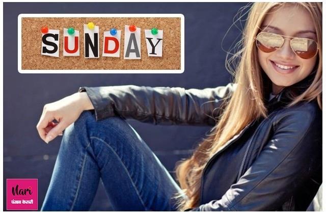 क्या आपका जन्म हुआ है रविवार को तो जानिए अपने अंदर की खूबियां