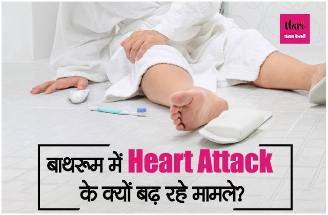बाथरूम में ही क्यों आते हैं सबसे ज्यादा Heart Attack? जानिए 3 बड़े कारण