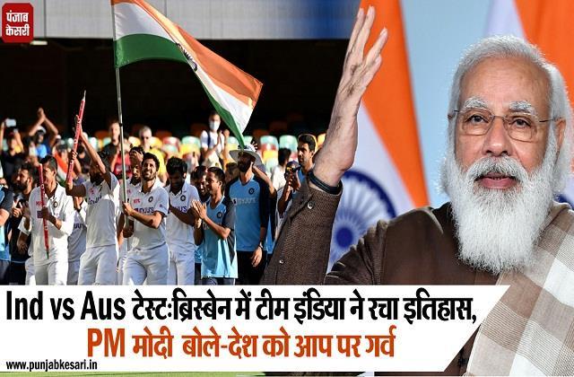 ind vs aus test pm modi congratulated team india