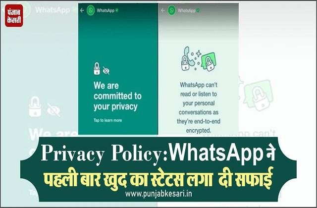 whatsapp is applying its own status for the first time