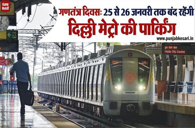 delhi metro gate republic day