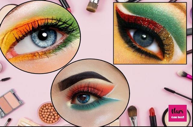 सबसे अलग दिखना चाहती हैं तो जरूर ट्राई करें Tricolour Eyemakeup
