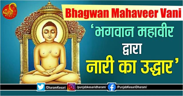 mahaveer swami updesh