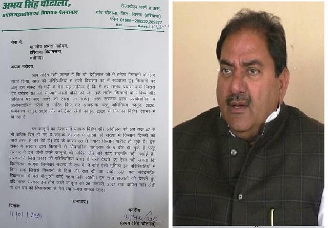 abhay singh chautala sent resignation to speaker update