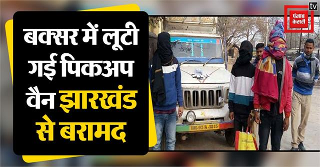 pickup van looted in buxar recovered from jharkhand