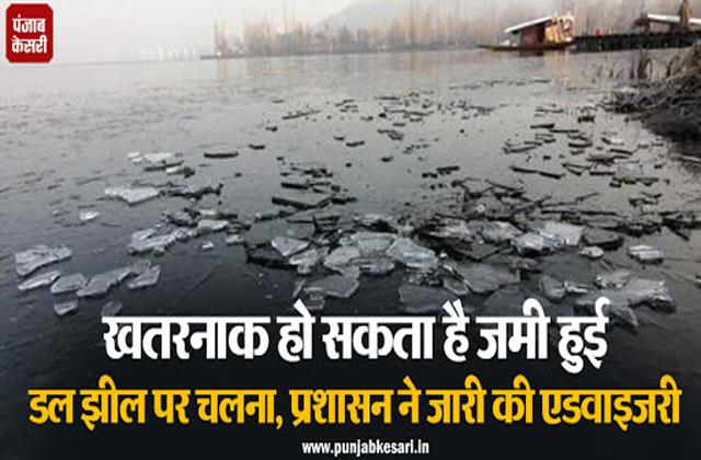 walking on frozen dal lake can be dangerous administration issued advisory