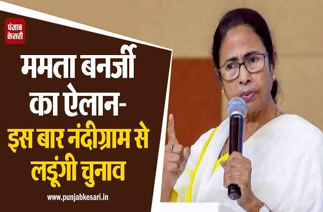 mamta banerjee announcement this time i will contest election from nandigram