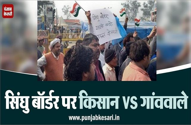 villagers descended against farmers on singhu border police increased security