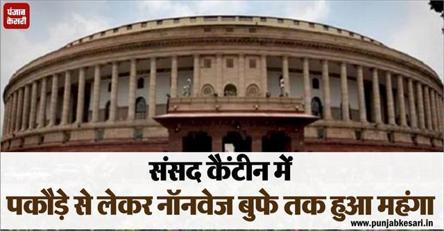 national news punjab kesari parliament canteen itdc lok sabha om birla