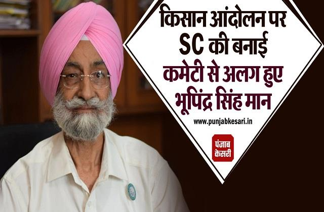 kisan agitation bhupinder singh mann separated from committee formed by sc