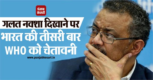 national news punjab kesari india world health organization jammu kashmir