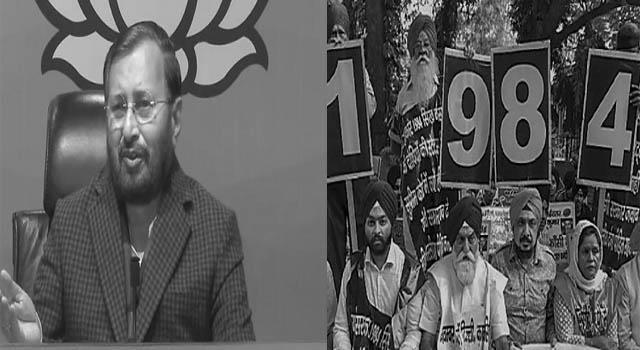 जावड़ेकर का राहुल गांधी से सवाल- 1984 में सिखों को जिंदा जलाना क्या खून नहीं थाघ् - prakash javadekar rahul gandhi