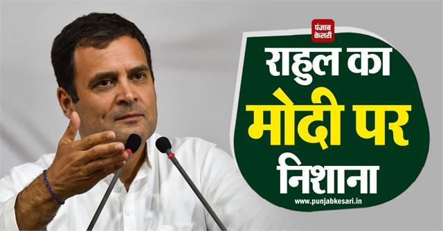 national news punjab kesari congress rahul gandhi bjp
