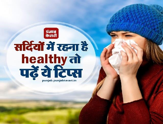 if you want to stay healthy in winter keep these things in mind