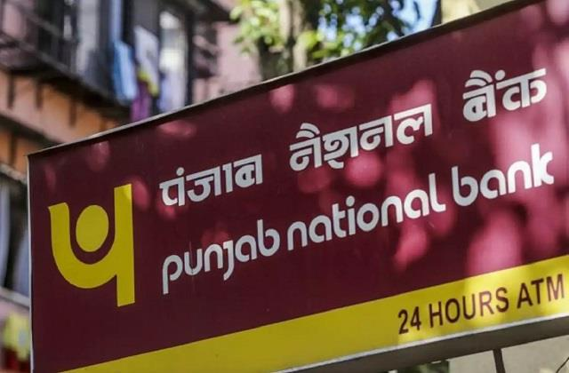 pnb released the result of so recruitment exam