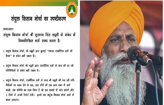 sanyukt kisan morcha issued a statement regarding chadhuni update