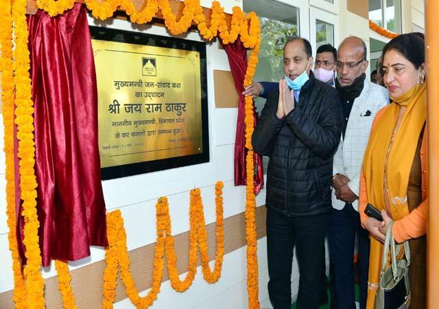 public communication room started in mandi