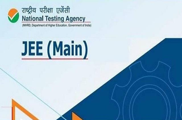 nta released the information careful fake website filling jee main exam
