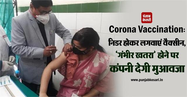 national news punjab kesari corona virus covaxine biotech