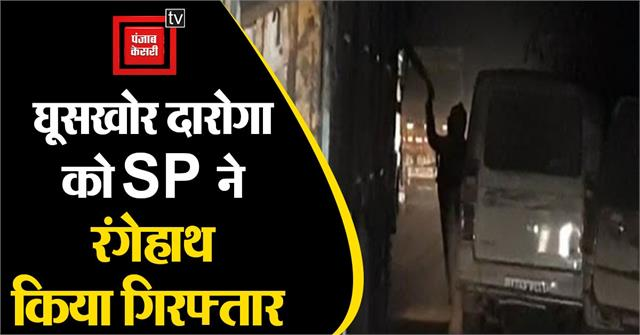 sp arrested inspector for illegal recovery