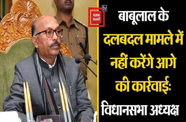 no further action will be taken in babulal s defection case