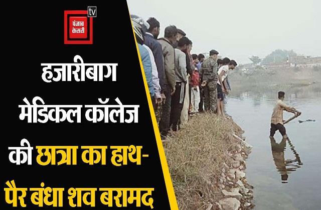 hazaribagh medical college student kashav recovered from patratu dam