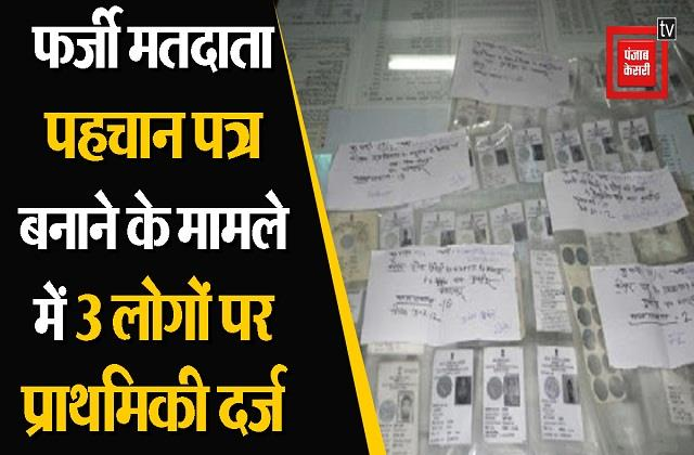 fir filed on 3 people for making fake voter id card in jharkhand