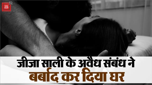 murder due to illicit relations in narsinghpur